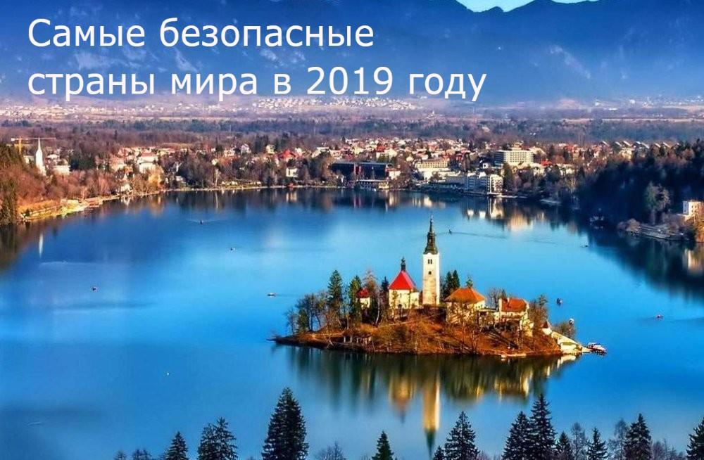 Самые безопасные страны 2019